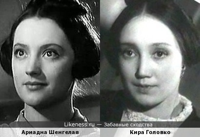 Ариадна Шенгелая и Кира Головко