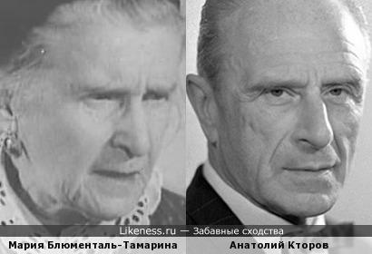Мария Блюменталь-Тамарина и Анатолий Кторов