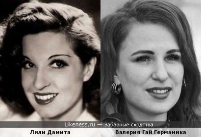 Лили Дамита и Валерия Гай Германика
