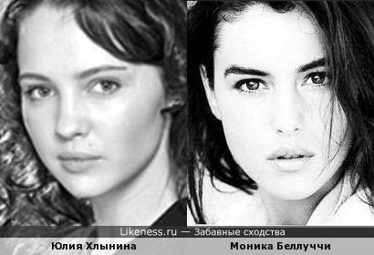 Юлия Хлынина похожа на Моника Беллуччи