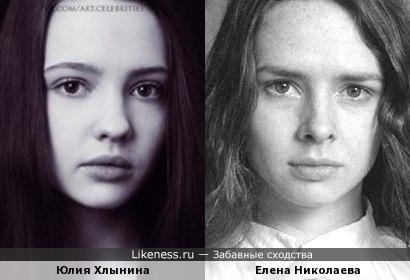 Юлия Хлынина и Елена Николаева