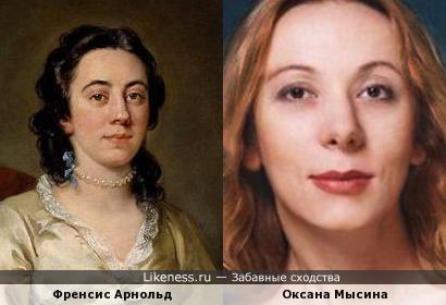 Френсис Арнольд с портрета Вильяма Хогарта напомнила Оксану Мысину