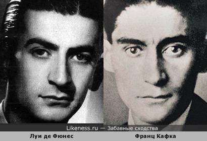 Луи де Фюнес и Франц Кафка