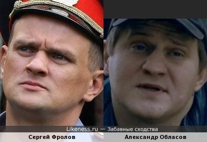 Сергей Фролов и Александр Обласов