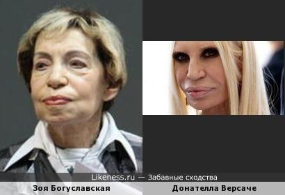 Зоя Богуславская и Донателла Версаче