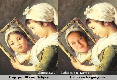 Наталья Медведева и Портрет Жюли Лебрен