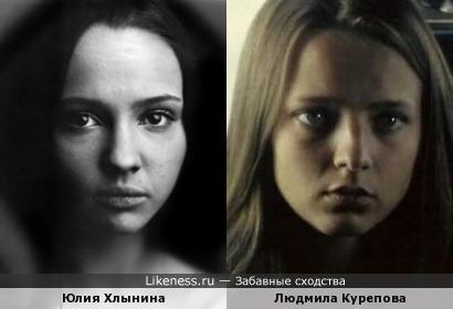Юлия Хлынина и Людмила Курепова