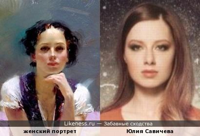 девушка с портрета напомнила Юлию Савичеву