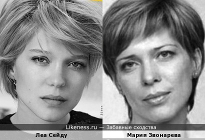 Леа Сейду и Мария Звонарева