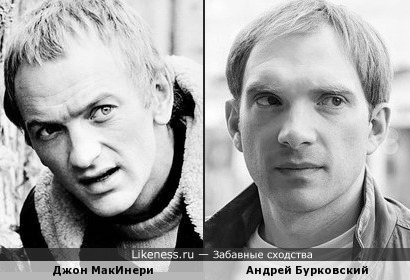 Джон МакИнери и Андрей Бурковский