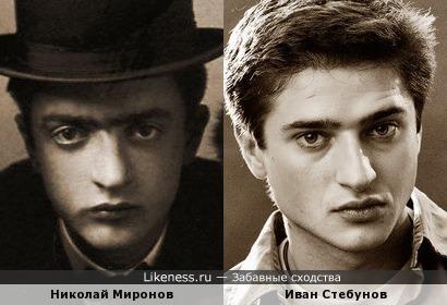 Иван Стебунов похож на артиста немого кино Николая Миронова