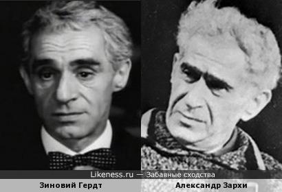 Зиновий Гердт и Александр Зархи