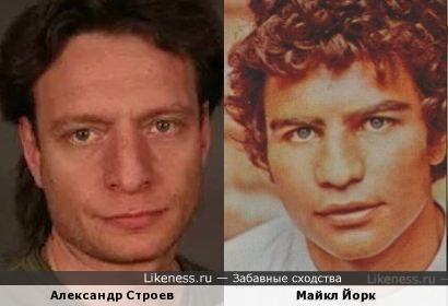 Александр Строев и Майкл Йорк