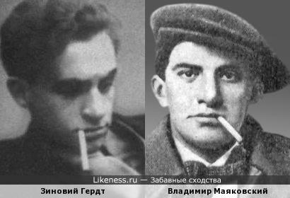 на этой фотографии Зиновий Гердт напомнил Владимира Маяковского