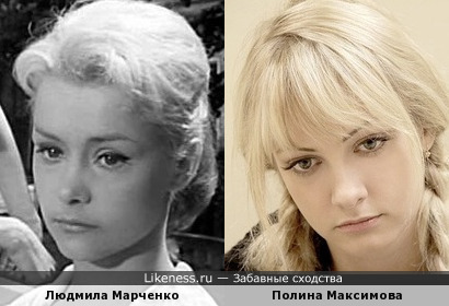 Людмила Марченко и Полина Максимова