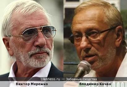 Виктор Мережко и Владимир Качан