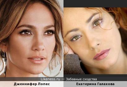 Дженнифер Лопес и Екатерина Галахова