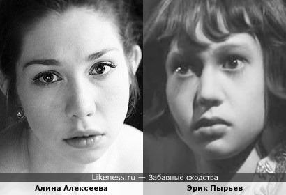 Алина Алексеева и Эрик Пырьев