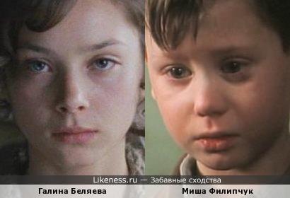 Галина Беляева и Миша Филипчук