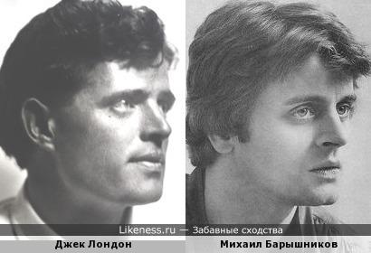 Джек Лондон и Михаил Барышников