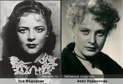 Зоя Фёдорова и Алла Ларионова