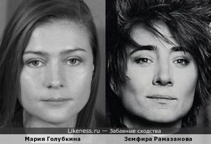 Мария Голубкина и Земфира Рамазанова