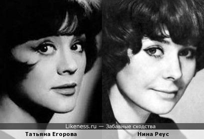 ...на этих фото Татьяна Егорова и Нина Реус похожи
