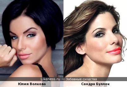 Юлия Волкова и Сандра Буллок