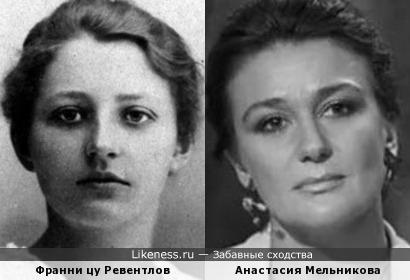 Франни цу Ревентлов и Анастасия Мельникова