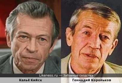 Кальё Кийск и Геннадий Корольков