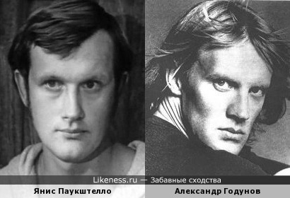 Янис Паукштелло и Александр Годунов
