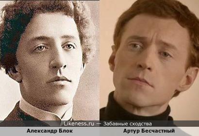 Александр Блок и Артур Бесчастный