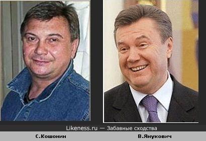 Актёр Кошонин похож на Януковича