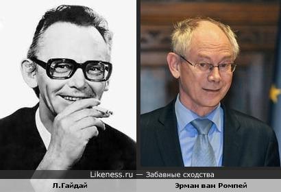 Леонид Гайдай похож на первого президента Евросоюза