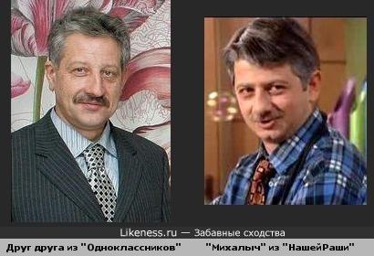 """Мужчина похож на Михалыча из """"Нашей Раши"""""""