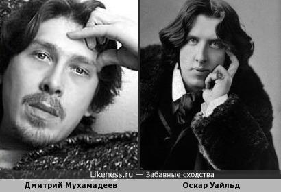 Дмитрий Мухамадеев и Оскар Уайльд