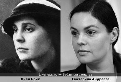 Лиля Брик похожа на Екатерину Андрееву
