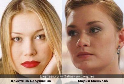 Бабушкина-Машкова