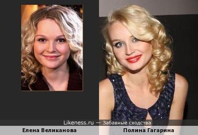 Елена Великанова и Полина Гагарина