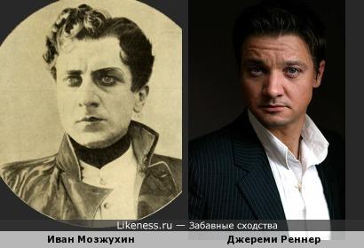 Иван Мозжухин похож на Джереми Реннера