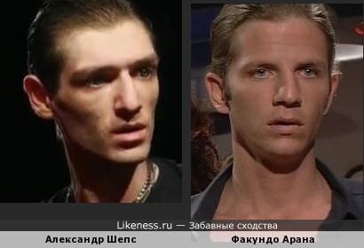 Александр Шепс похож на Факундо Арана