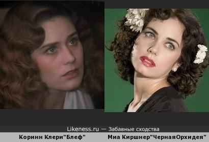 "Коринн Клери в ""Блефе"