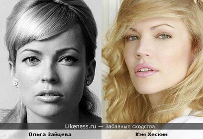Ольга Зайцева похожа на Кэм Хескин