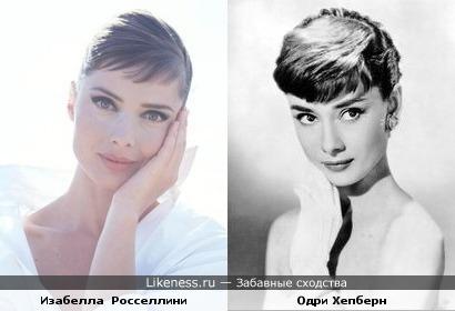 Изабелла Росселлини похожа на Одри Хепберн