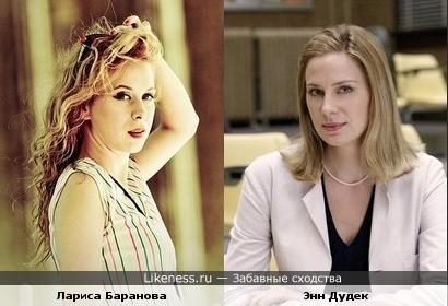 Лариса Баранова похожа на Энн Дудек