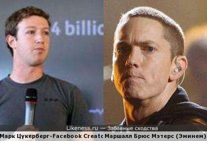 Марк Цукерберг (Закерберг) немного похож на Эминема