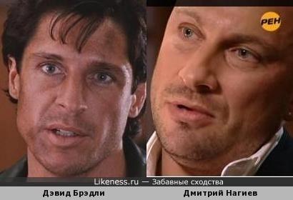 Дэвид Брэдли и Дмитрий Нагиев похожи