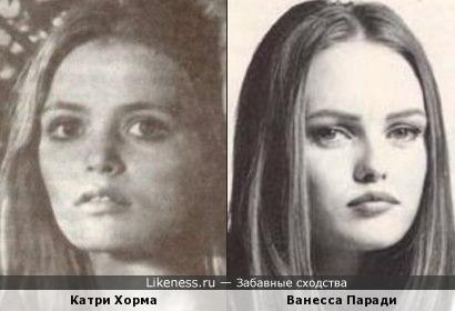 Катри Хорма и Ванесса Паради