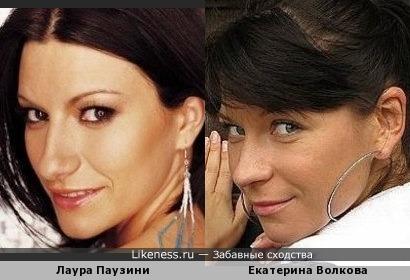Лаура Паузини и Екатерина Волкова