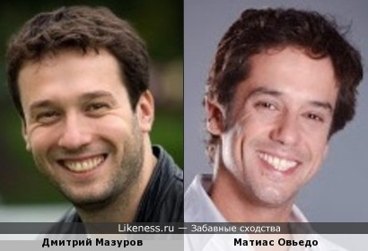 Дмитрий Мазуров и Матиас Овьедо